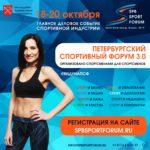 Завтра в Санкт- Петербурге стартует «Петербургский спортивный форум 3.0»