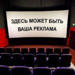 Парламентарии установили длительность рекламы при просмотре фильмов в кинотеатре