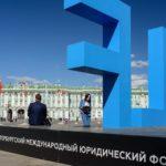 Международный юридический форум города на Неве перенесли на 2021 год