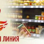 В Северной столице начала работу горячая линия по продбезопасности и защите потребительских прав
