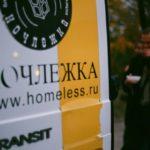 Питерская «Ночлежка» проведет акцию помощи людям, оставшимся без крыши над головой