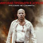 Евстигнеев: фильм «Шугалей» уже стал частью истории