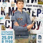 Вадим Иващенко презентует персональную выставку «На пути к мастерству»
