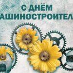 В городе на Неве отмечают День машиностроения