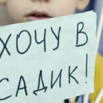 Петербуржцы ждут от местных властей активных действий для ликвидации дефицита детсадов